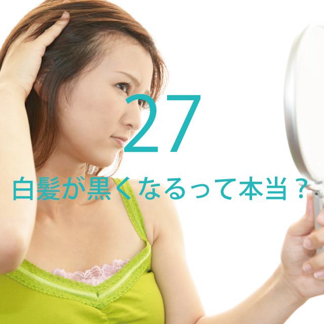 #027 白髪の予防・改善に驚きの効果