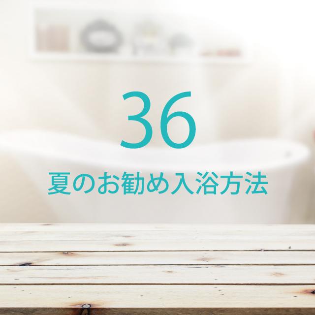 夏の入浴方法_top