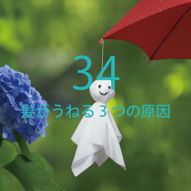 どうにかしたい梅雨のうねり髪【原因編】_top
