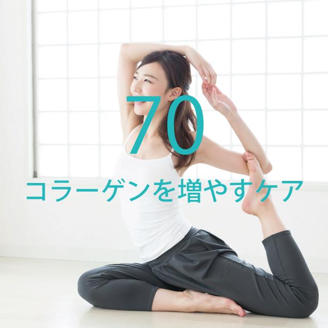 #070 40歳を過ぎたら激減!コラーゲンの減少を防ぐには?(下)