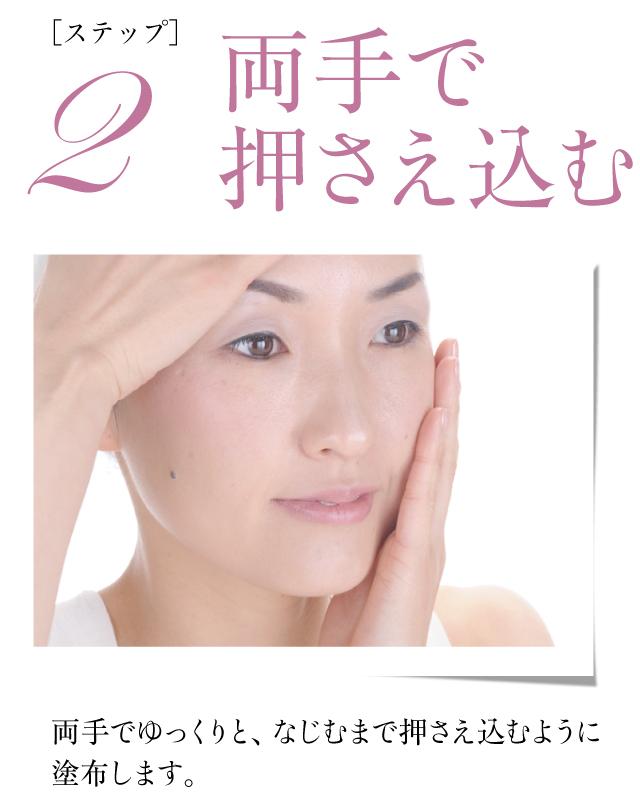 化粧水使い方2