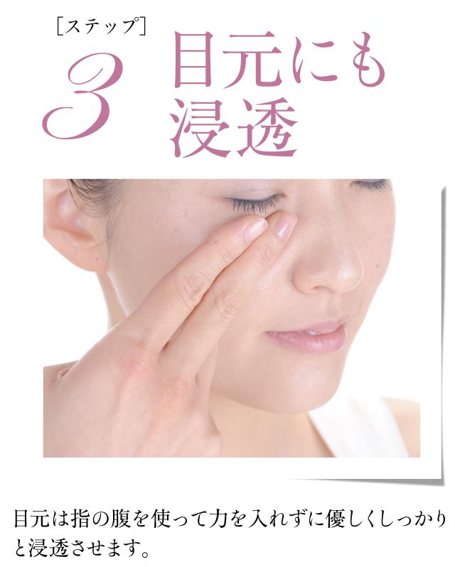 化粧水使い方3