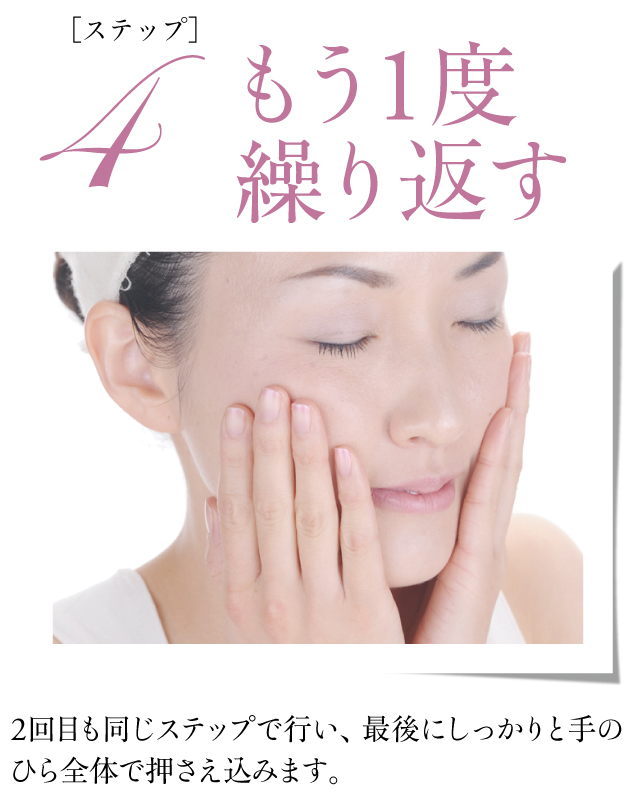 化粧水使い方4
