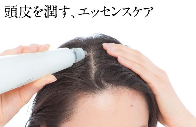 頭皮のエッセンスケア