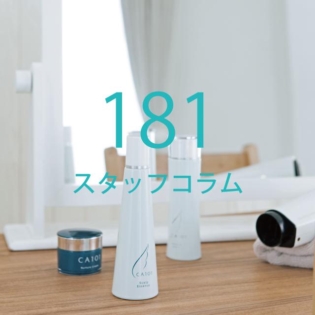 CA101薬用スカルプエッセンス
